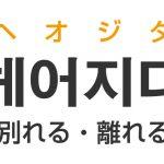 「別れる(わかれる)・離れる」を韓国語では?「헤어지다(ヘオジダ)」の意味・使い方