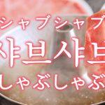 「しゃぶしゃぶ」を韓国語では?「샤브샤브(シャブシャブ)」の意味
