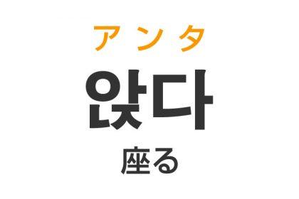 「座る(すわる)」を韓国語では?「앉다(アンタ)」の意味・使い方
