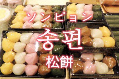 「ソンピョン(松餅)」を韓国語では?「송편(ソンピョン)」の意味