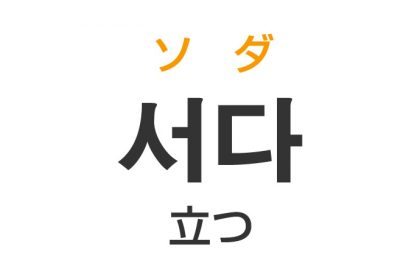 「立つ(たつ)」を韓国語では?「서다(ソダ)」の意味・使い方