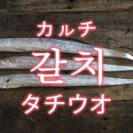 「タチウオ(太刀魚)」を韓国語では?「갈치(カルチ)」の意味