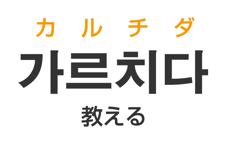 「教える(おしえる)」を韓国語では?「가르치다(カルチダ)」の意味・使い方