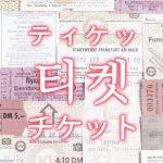 「チケット」を韓国語では?「티켓(ティケッ)」の意味