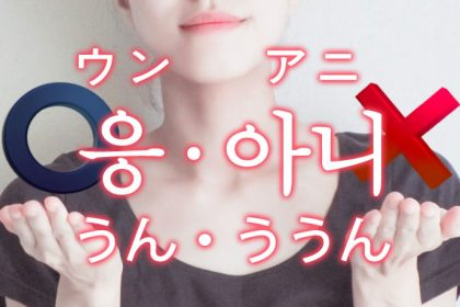 「うん・ううん(いや)」を韓国語では?「응(ウン)・아니(アニ)」の意味