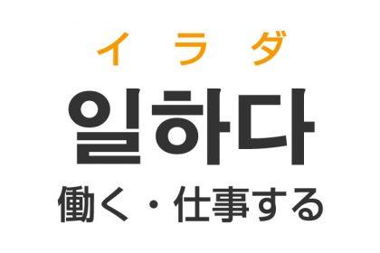「働く・仕事する」を韓国語では?「일하다(イラダ)」の意味・使い方