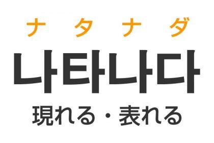 「現れる・表れる」を韓国語では?「나타나다(ナタナダ)」の意味・使い方
