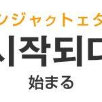 「始まる(はじまる)」を韓国語では?「시작되다(シジャクトェダ)」の意味・使い方