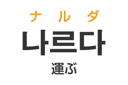 「運ぶ(はこぶ)」を韓国語では?「나르다(ナルダ)」の意味・使い方