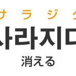 「消える(きえる)」を韓国語では?「사라지다(サラジダ)」の意味・使い方