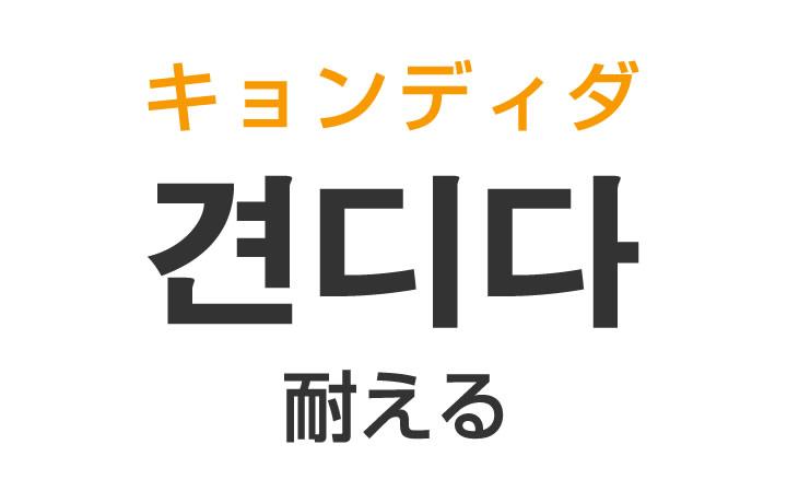 「耐える(たえる)」を韓国語では?「견디다(キョンディダ)」の意味・使い方