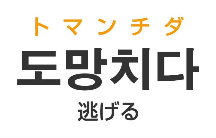 「逃げる・逃走する」を韓国語では?「도망치다(トマンチダ)」の意味・使い方