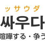 「喧嘩する・争う」を韓国語では?「싸우다(ッサウダ)」の意味・使い方