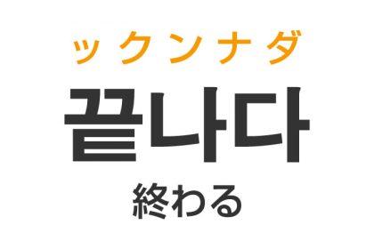 「終わる(おわる)」を韓国語では?「끝나다(ックンナダ)」の意味・使い方