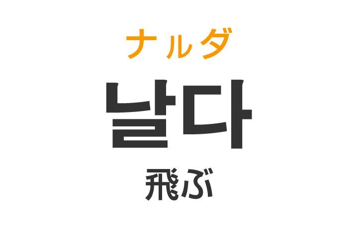 「飛ぶ(とぶ)」を韓国語では?「날다(ナルダ)」の意味・使い方