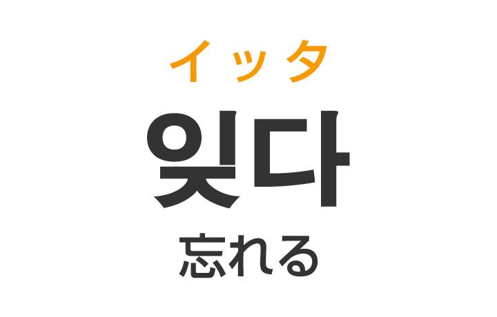 「忘れる(わすれる)」を韓国語では?「잊다(イッタ)」の意味・使い方