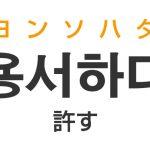 「許す(ゆるす)」を韓国語では?「용서하다(ヨンソハダ)」の意味・使い方