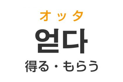 「得る・もらう」を韓国語では?「얻다(オッタ)」の意味・使い方