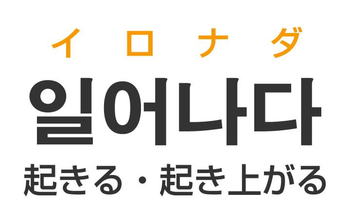 「起きる(おきる)・起き上がる」を韓国語では?「일어나다(イロナダ)」の意味・使い方