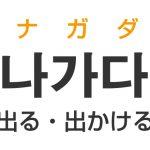 「出る(でる)・出かける」を韓国語では?「나가다(ナガダ)」の意味・使い方