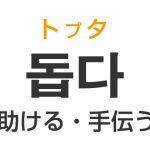 「助ける・手伝う」を韓国語では?「돕다(トプタ)」の意味・使い方