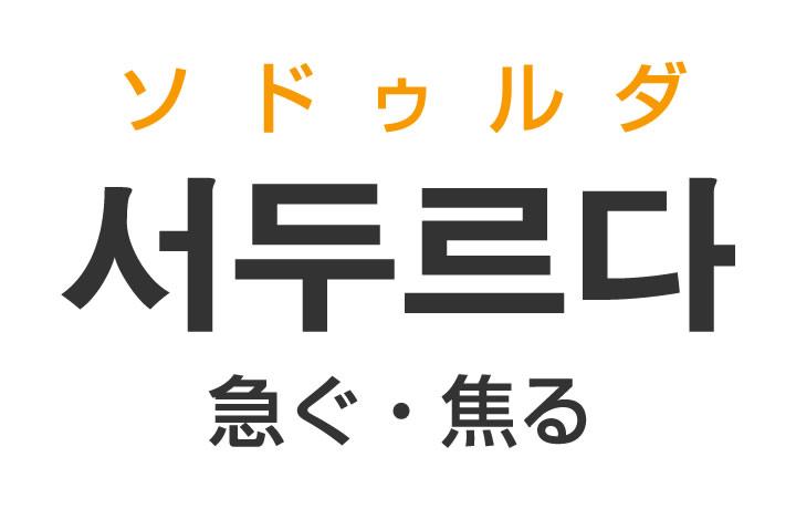 「急ぐ(いそぐ)・焦る」を韓国語では?「서두르다(ソドゥルダ)」の意味・使い方