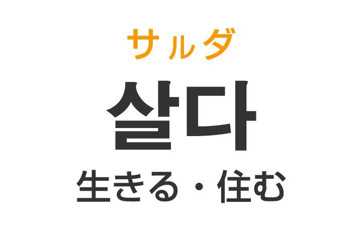 「生きる・住む・暮らす」を韓国語では?「살다(サルダ)」の意味・使い方