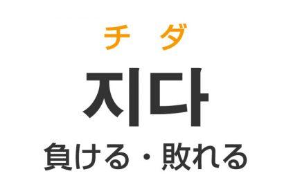 「負ける・敗れる」を韓国語では?「지다(チダ)」の意味・使い方