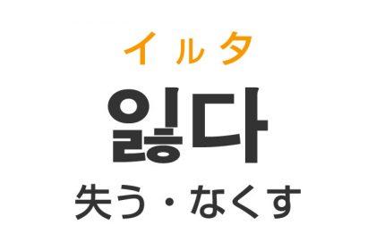 「失う・なくす」を韓国語では?「잃다(イルタ)」の意味・使い方