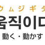 「動く・動かす」を韓国語では?「움직이다(ウムジギダ)」の意味・使い方