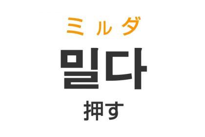 「押す(おす)」を韓国語では?「밀다(ミルダ)」の意味・使い方
