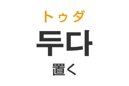 「置く(おく)」を韓国語では?「두다(トゥダ)」の意味・使い方