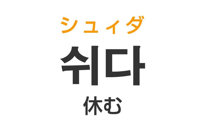 「休む(やすむ)」を韓国語では?「쉬다(シュィダ)」の意味・使い方