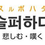 「悲しむ・嘆く」を韓国語では?「슬퍼하다(スルポハダ)」の意味・使い方