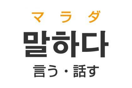 「言う・話す」を韓国語では?「말하다(マラダ)」の意味・使い方
