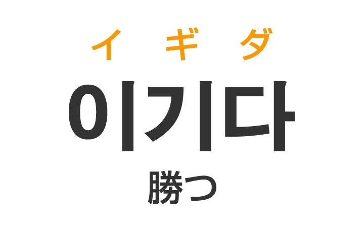 「勝つ(かつ)」を韓国語では?「이기다(イギダ)」の意味・使い方