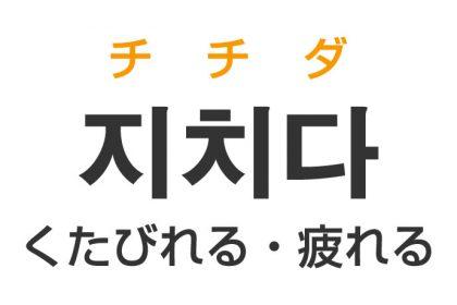 「くたびれる・疲れる」を韓国語では?「지치다(チチダ)」の意味・使い方
