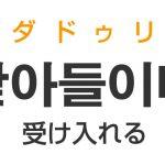 「受け入れる」を韓国語では?「받아들이다(パダドゥリダ)」の意味・使い方