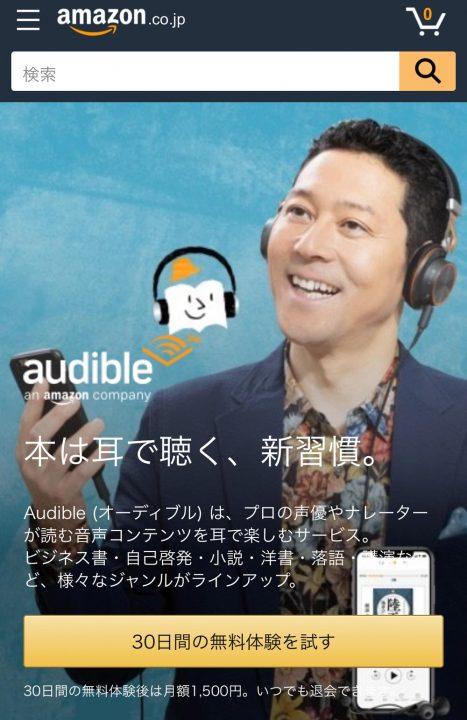 Amazonのオーディオブックサービス「Audible(オーディブル)」