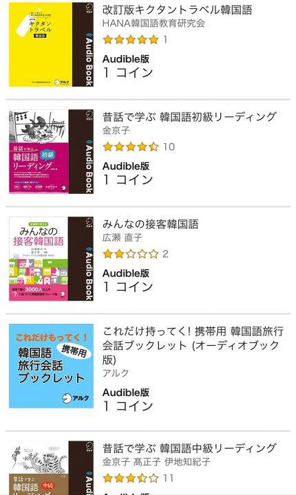 「Audible(オーディブル)」にある韓国語学習の本