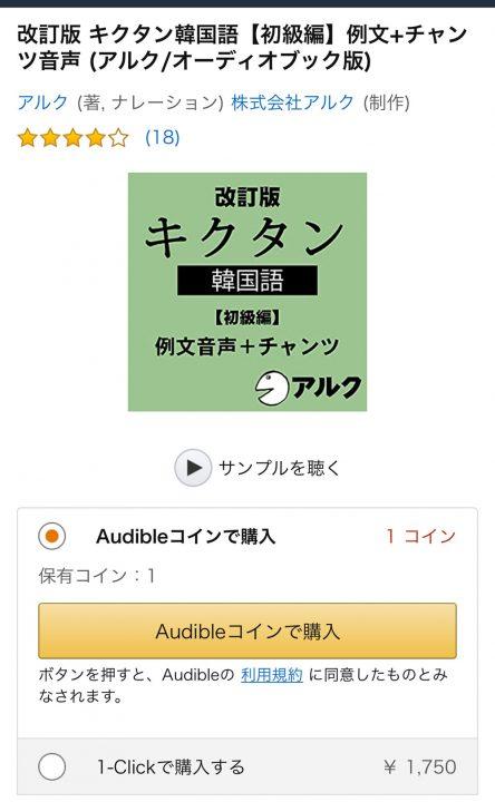 改訂版 キクタン韓国語【初級編】例文+チャンツ音声 (アルク/オーディオブック版)