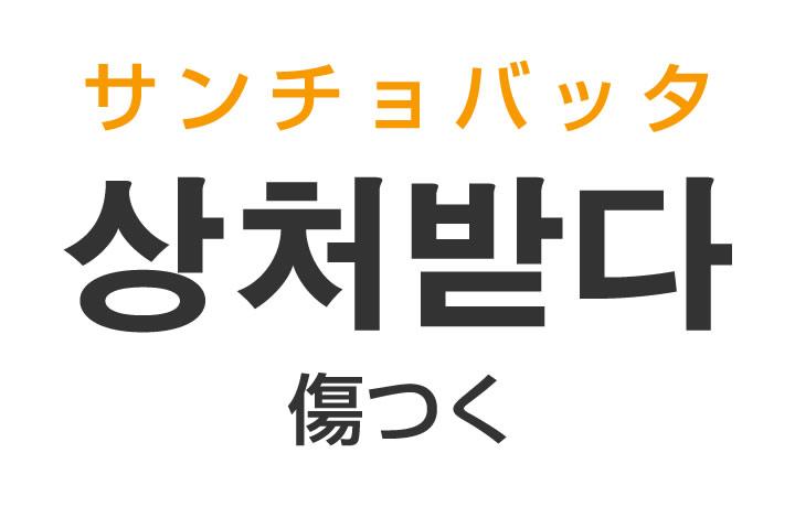 「傷つく(きずつく)」を韓国語では?「상처받다(サンチョバッタ)」の意味・使い方