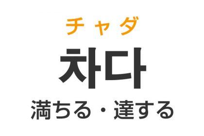 「満ちる・達する」を韓国語では?「차다(チャダ)」の意味・使い方