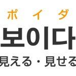 「見える・見せる」を韓国語では?「보이다(ポイダ)」の意味・使い方