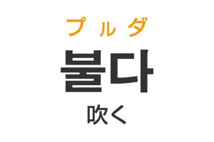 「吹く(ふく)」を韓国語では?「불다(プルダ)」の意味・使い方