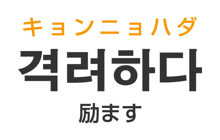 「励ます(はげます)」を韓国語では?「격려하다(キョンニョハダ)」の意味・使い方