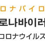 「新型コロナウイルス」を韓国語では?「신종 코로나바이러스(シンジョン コロナバイロス)」