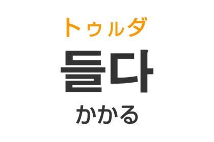 「(お金が)かかる」を韓国語では?「들다(トゥルダ)」の意味・使い方