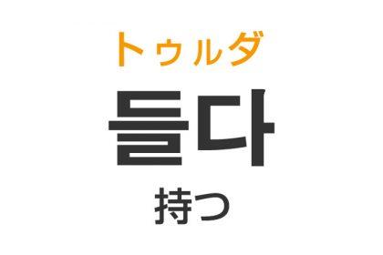 「(手に)持つ」を韓国語では?「들다(トゥルダ)」の意味・使い方