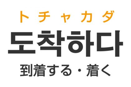 「到着する・着く」を韓国語では?「도착하다(トチャカダ)」の意味・使い方
